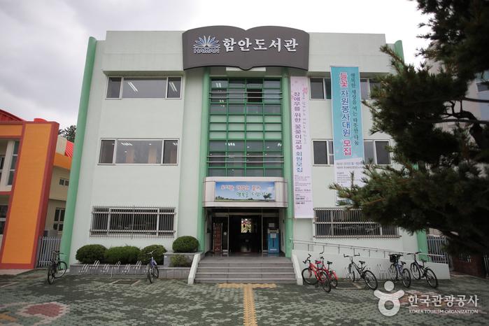 함안도서관