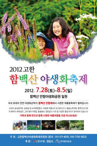 Gohan Hambaeksan Wildflower Festival (고한 함백산 야생화축제)