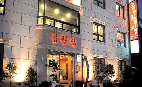 Gongwonjip (공원집)