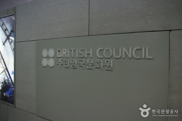 주한영국문화원