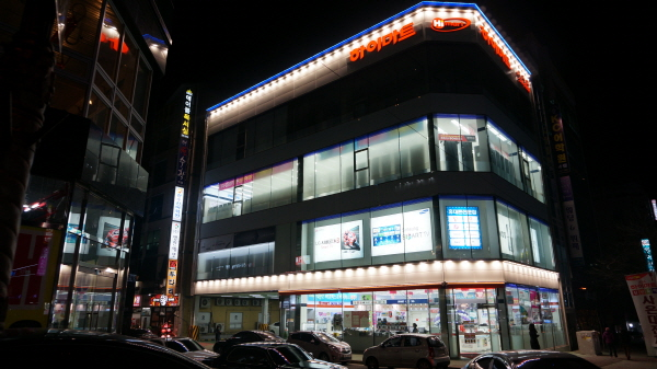 Lotte Hi-mart - Samgye Branch (롯데 하이마트 (삼계점))