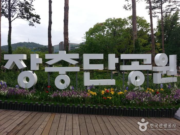 奨忠壇公園(장충단공원)