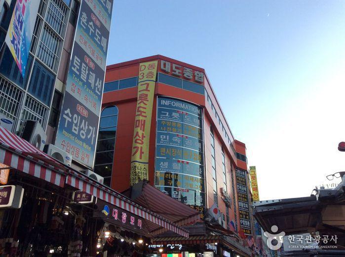 大都综合商街<br>(대도종합상가)