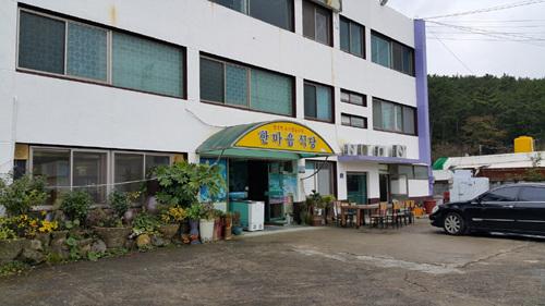 한마음식당