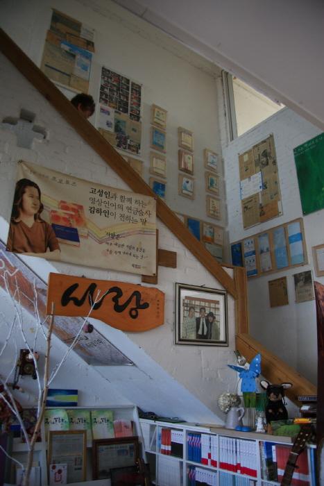 Ecole primaire de Sangwun (김하인 아트홀 국화꽃향기)