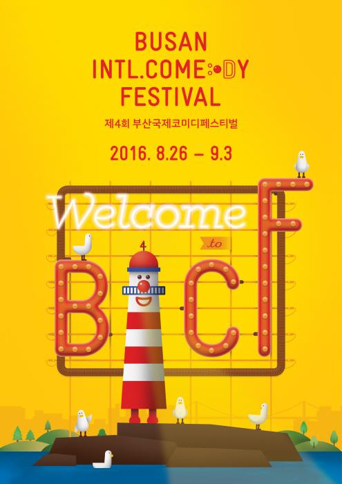 Busan International Comedy Festival (부산국제코미디페스티벌 2016)