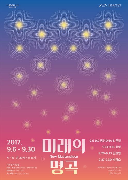 서울돈화문국악당 미래의 명곡 2017  사진2