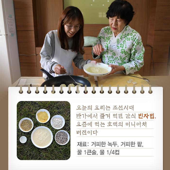 오늘의 요리는 조선시대 반가에서 즐겨 먹던 간식 빈자법. 요즘에 먹는 호떡의 미니어처 버전이다.
