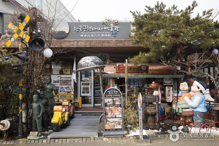 韓国近現代史博物館(한국근현대사박물관)