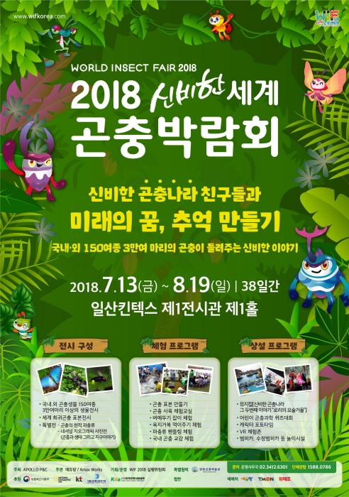 신비한 세계곤충박람회 WIF 2018