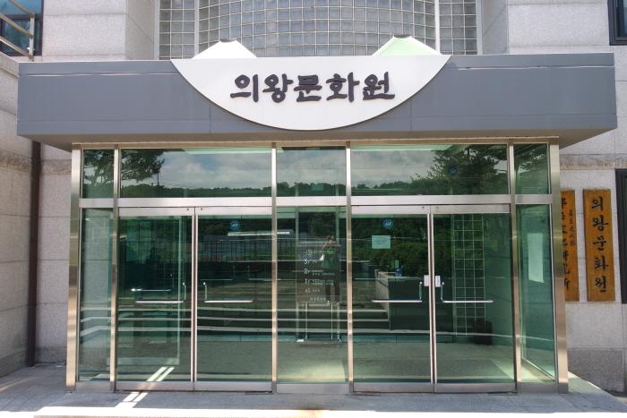 의왕문화원