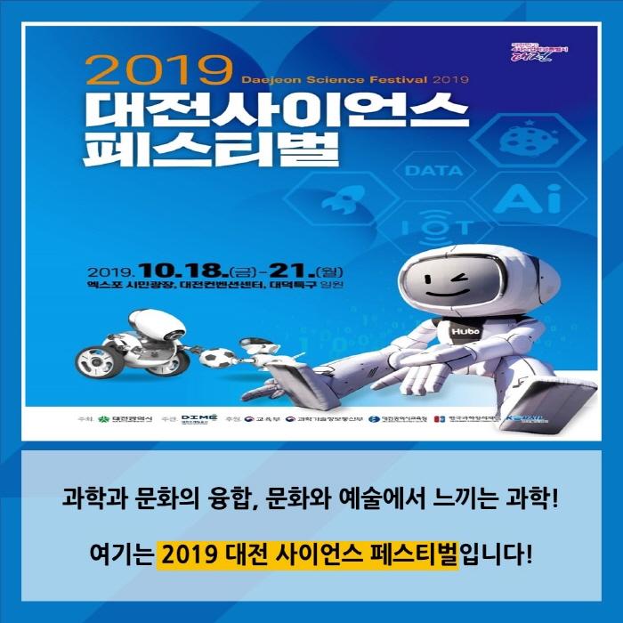 대전 사이언스페스티벌 2019