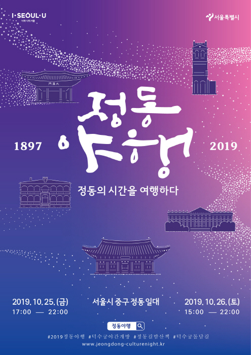 정동야행 2019