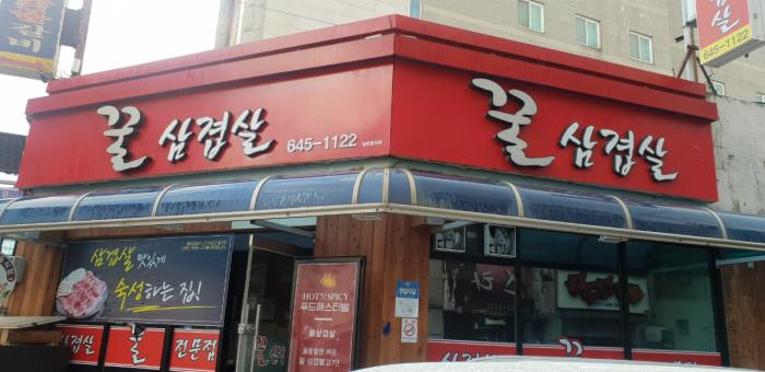 Kkul Samgyeopsal( 꿀삼겹살 )