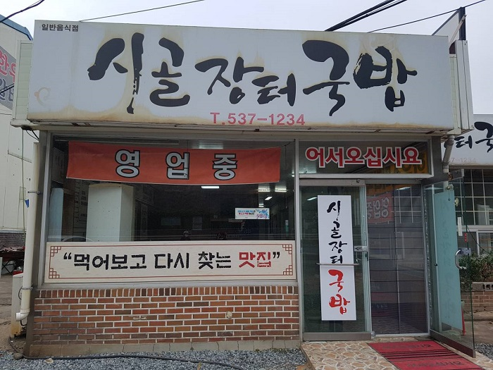 Sigol Jangteo Gukbap (시골장터국밥)