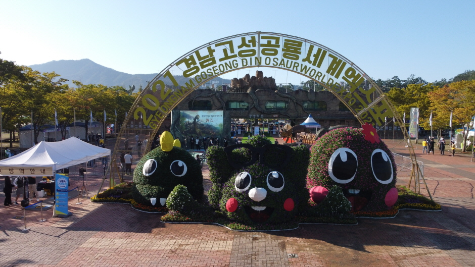庆南固城恐龙世界博览会(경남고성공룡세계엑스포)