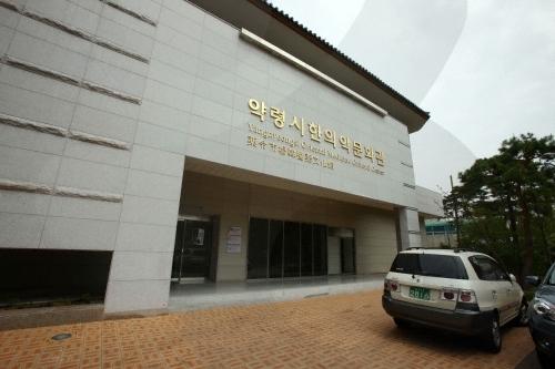 Daegu Yangnyeongsi O...