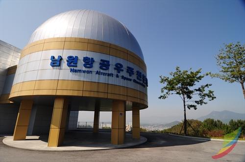 Namwon Aircraft & Space Observatory (남원항공우주천문대)