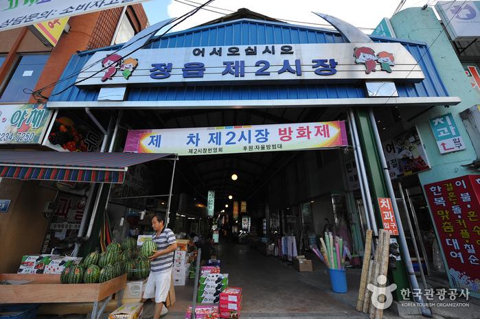 정읍 제2시장 (신시장)