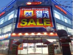 Lotte Hi-mart - Dangu Branch (롯데 하이마트 (단구점))