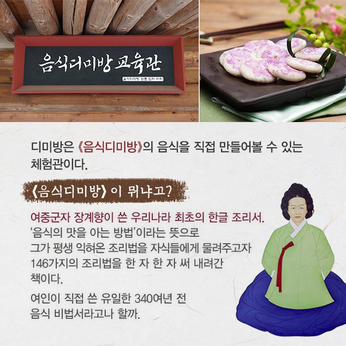 디미방은 음식디미방의 음식을 직접 만들어볼 수 있는 체험관이다. 음식디미방이 뭐냐고? 여중군자 장계향이 쓴 우리나라 최초의 한글 조리서.