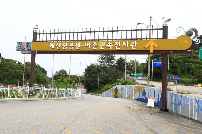 어촌민속전시관