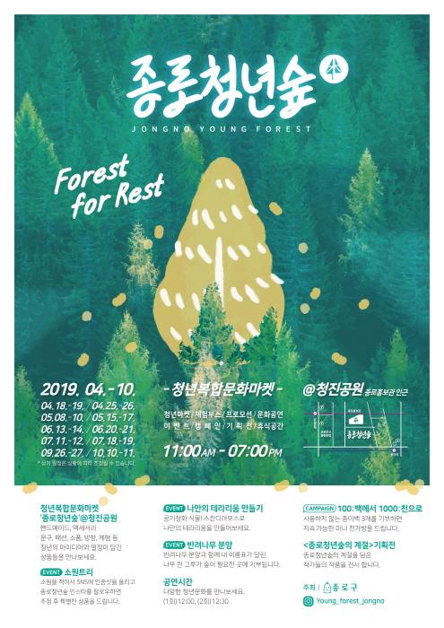 종로청년숲 2019