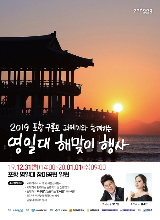 포항 구룡포과메기와 함께하는 영일대 해맞이 행사 2020