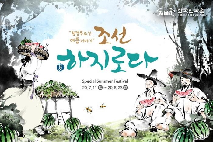 한국민속촌 조선하지로다 2020