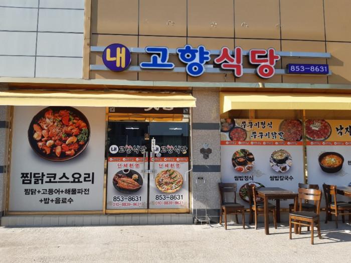 내고향식당