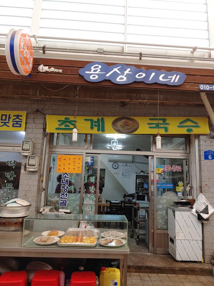 Yongsamine (용삼이네)