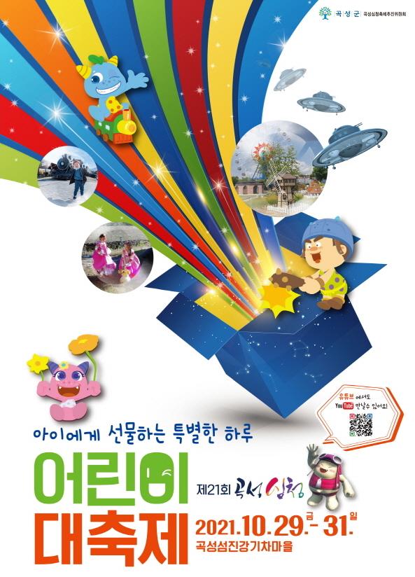 제21회 곡성심청어린이대축제