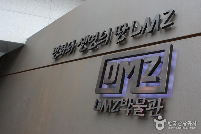 DMZ Museum (DMZ박물관)