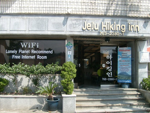 Jeju Hiking Inn (제주하...