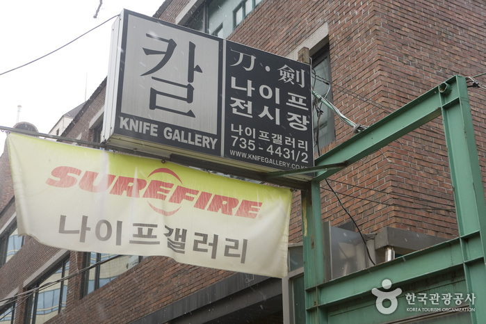 Knife Gallery (칼 갤러리)