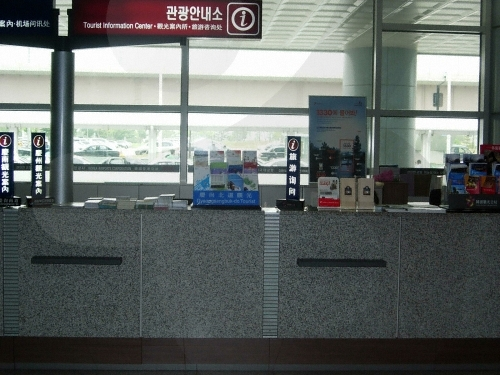 Gimhae International Airport (김해 국제 공항)