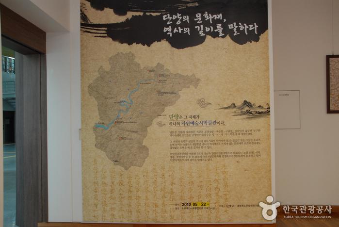 垂楊介史前文物展示館(수양개선사유물전시관)