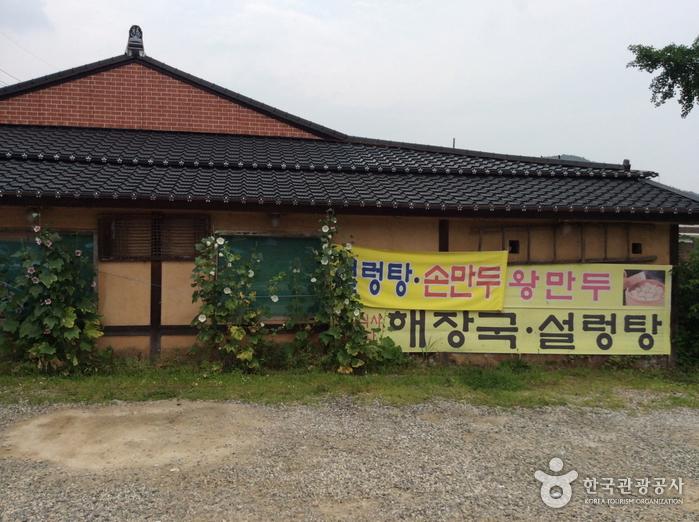 서울설렁탕
