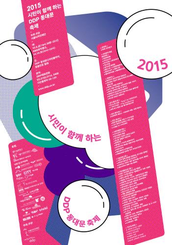 시민이 함께하는 DDP 동대문 축제 2015