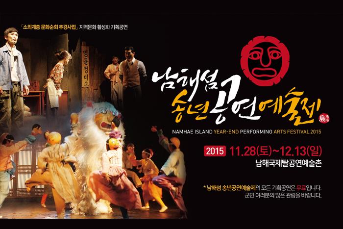 남해섬 송년공연 예술제 2015