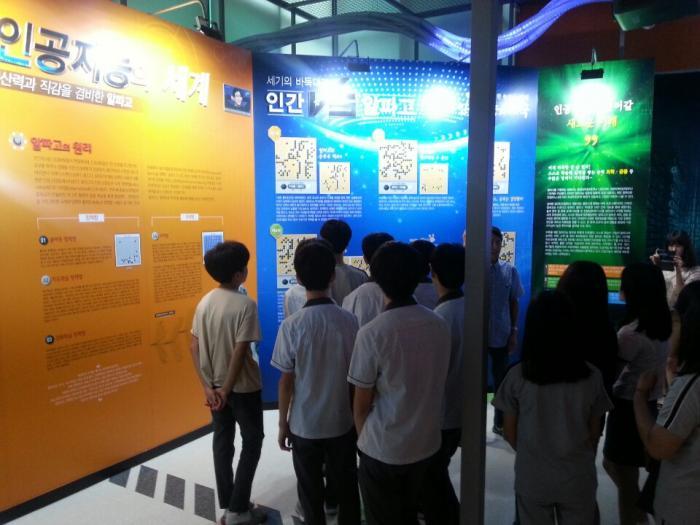 ETRI情報通信展示館(ETRI 정보통신전시관)