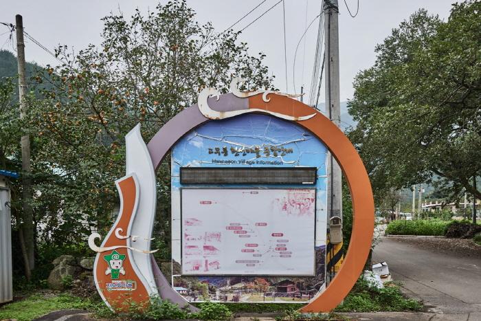 삼척 고무릉환선마을