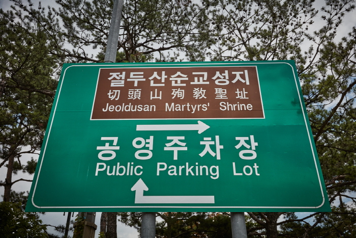 Jeoldusan Martyrs' Shrine (절두산 순교성지)
