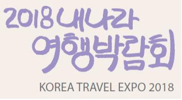 내나라여행박람회 2018