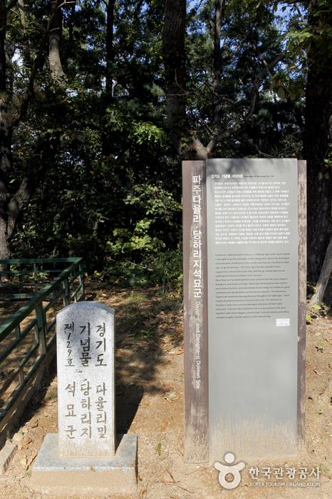 교하동 고인돌 산림욕장