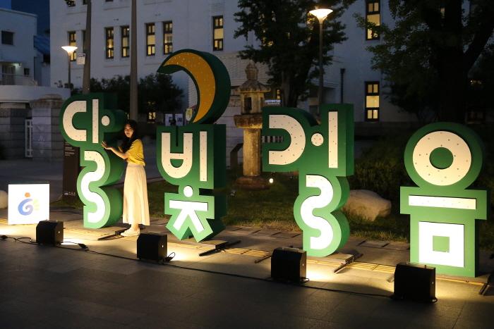 광주문화재야행 '동구 달빛걸음' 2020