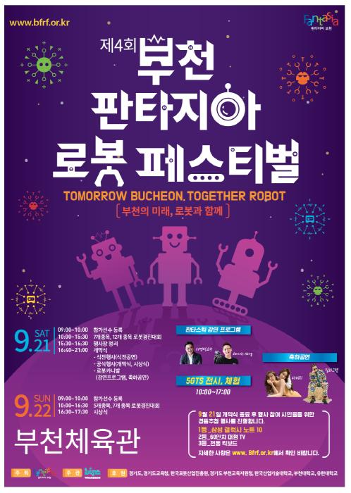 부천판타지아 로봇페스티벌 2019