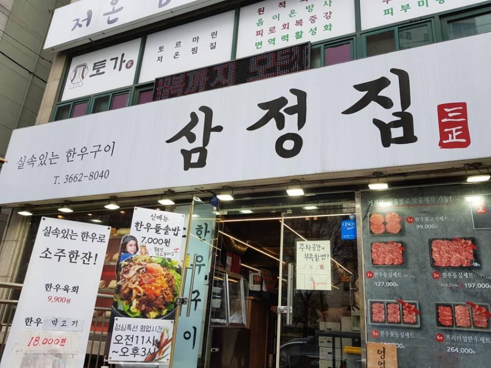 Samjeongjip(삼정집)