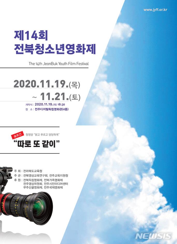 전북청소년영화제 2020
