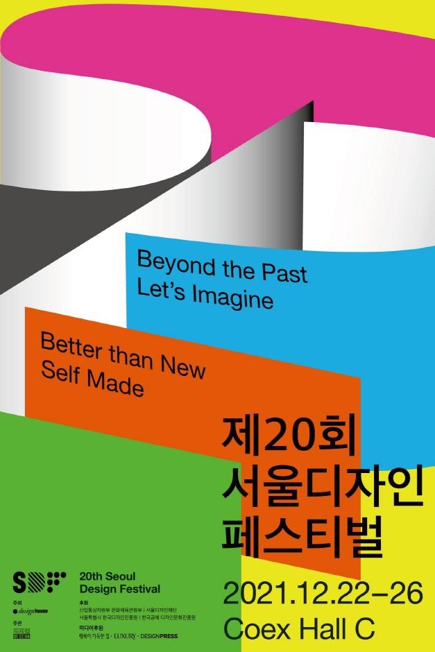 Seoul Design Festival (서울디자인페스티벌)